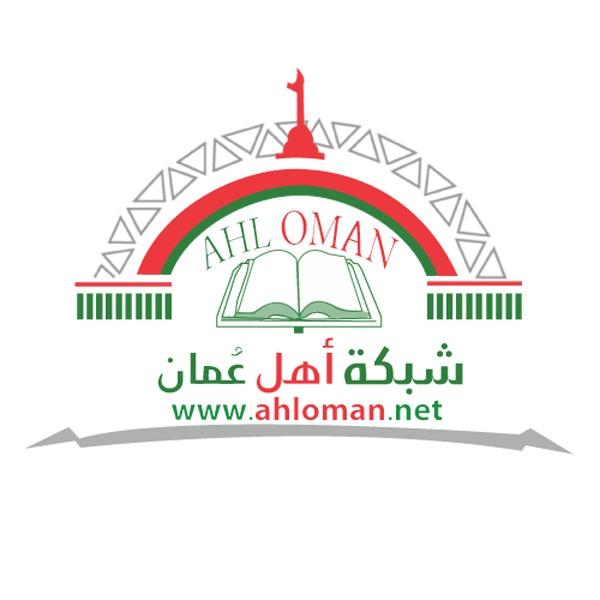 شبكة أهل عمان