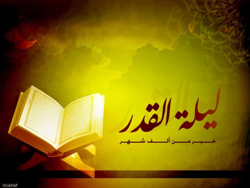الكتب - تفسير البغوي - سورة القدر ... و ليلة القدر - عبد الحميد كشك ... و ليلة القدر في رمضان هي ليلة ...