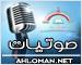 صوتيات أهل عمان