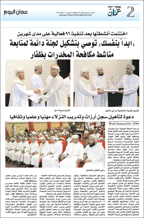 عمان .. ختام الحملة وتوضيات