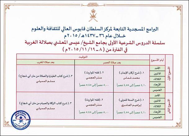 البرامج المسجديد - دروس جامع الشيخ عيسى