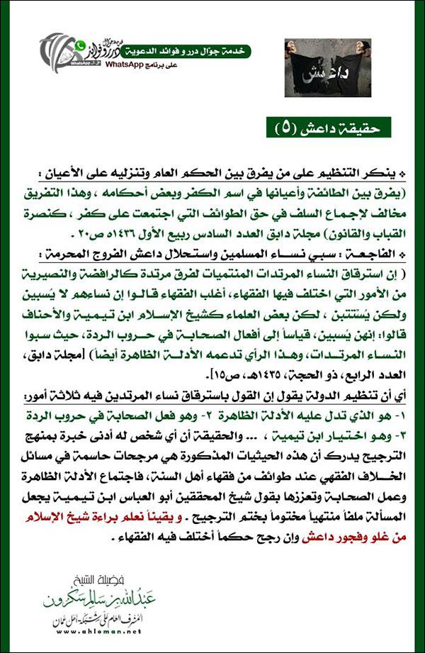 حقيقة داعش (5)