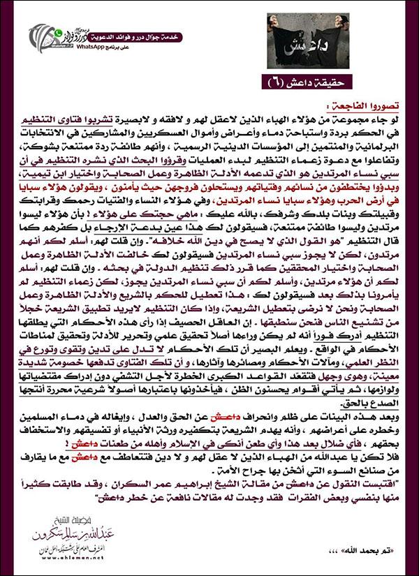 حقيقة داعش (6)