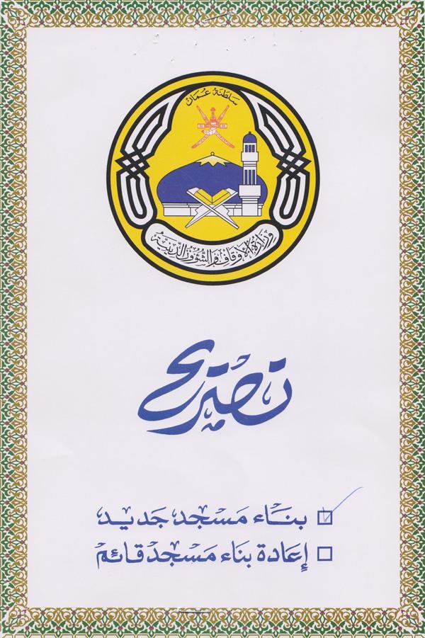 تصريح بناء مسجد (1)