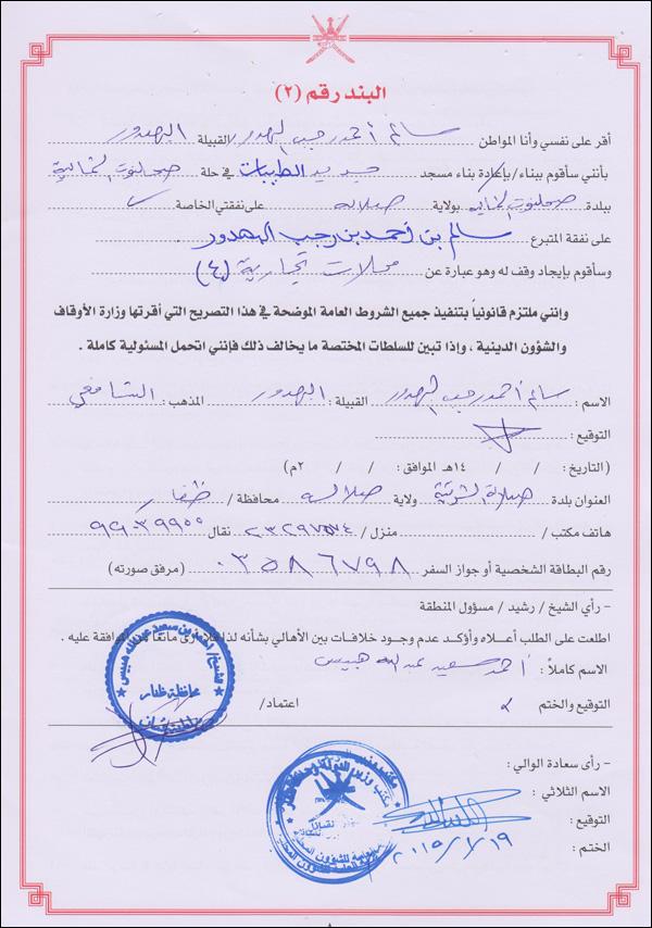 تصريح بناء مسجد (2)