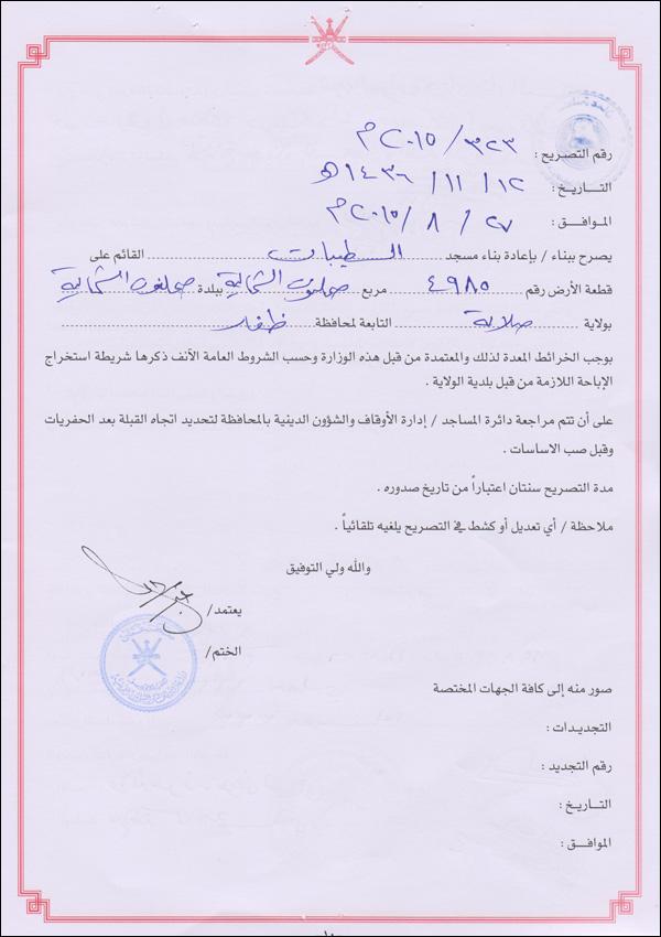 تصريح بناء مسجد (4)