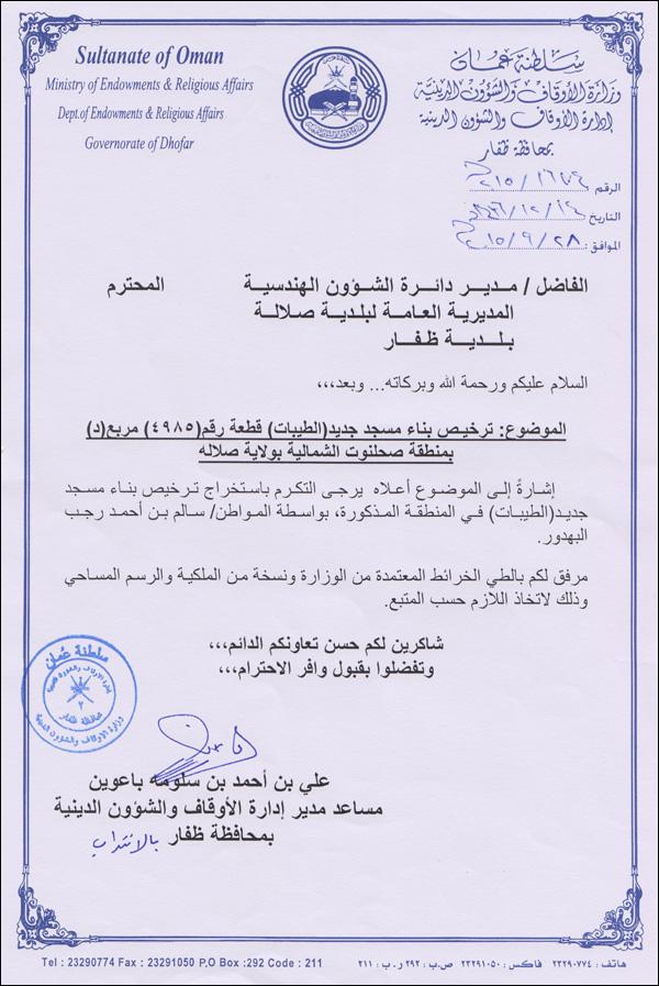 رسالة من الأوقاف للبلدية لترخيص البناء