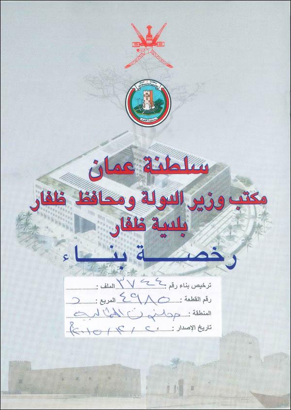 رخصة بناء بلدية ظفار