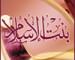 بنت الإسلام