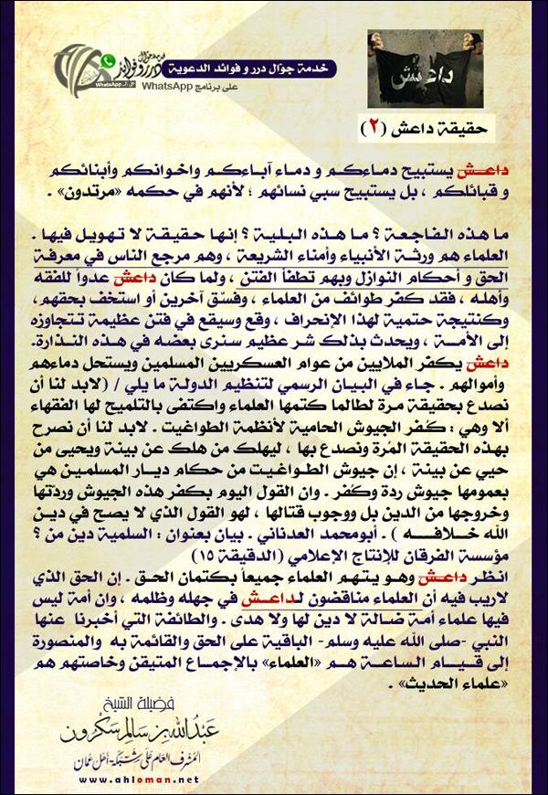حقيقة داعش2