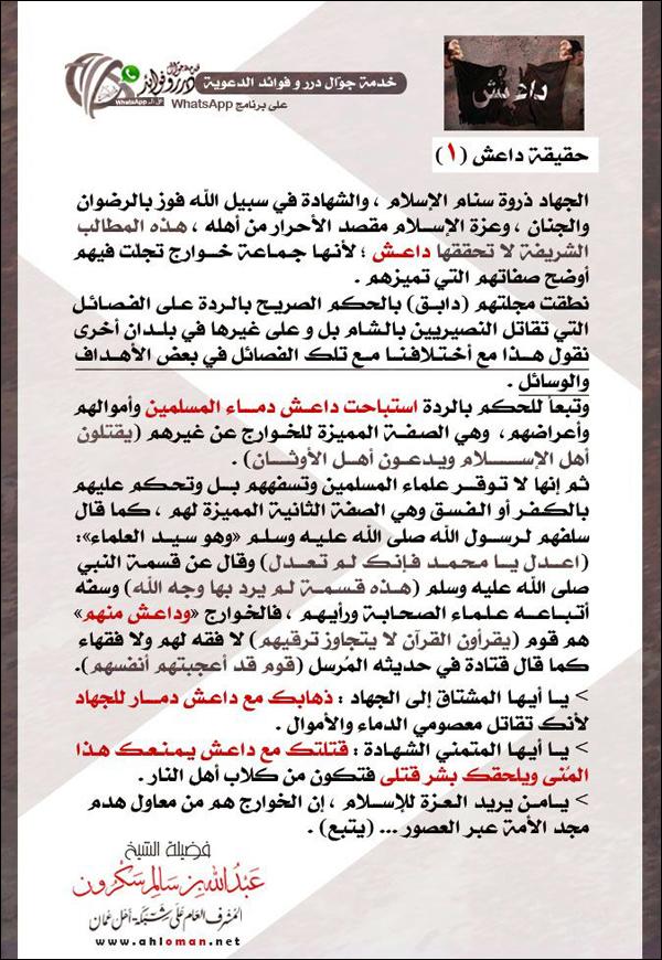 حقيقة داعش1