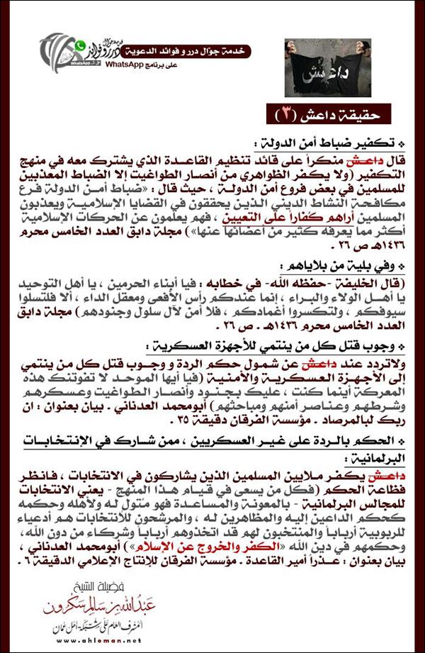 حقيقة داعش (3)